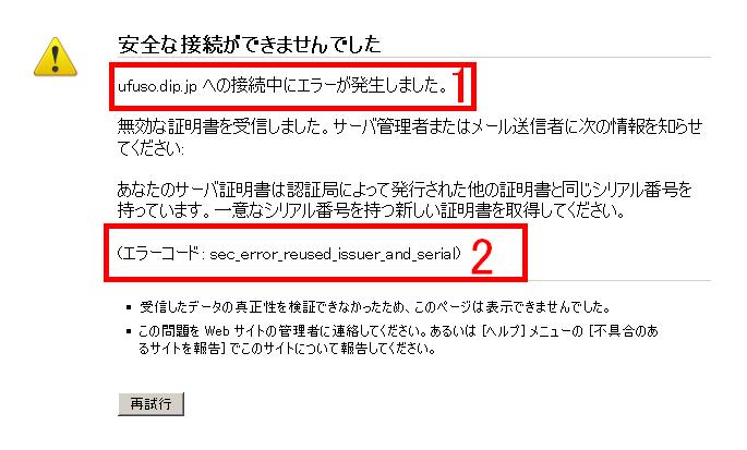 ssh_error01